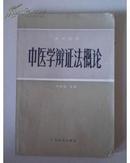 中医学辩证法概论
