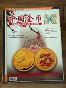 金融博览 2010.4增刊 中国金币