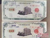 中国人民建设银行河南分行-大额可转让定期存单1990年