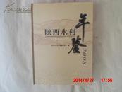 陕西水利年鉴2008