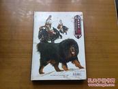 东方神犬·藏獒 精品珍藏卷