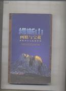 横断山画廊与宝藏(甘孜州文化旅游手册)