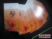明信片:太平盛世礼仪明信片2000(1套4张全)(60分邮资)3套15张合售,有3张盖销片