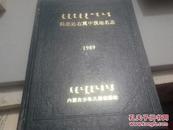 科尔沁右翼中旗地名志1989 【汉蒙文对照版】(1991年一版一印只印1200册、16开布面精装插图本177页)