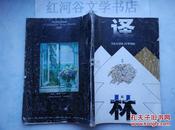 外国文学季刊-------译林1992年第4期(收美国作家汤玛士·哈里斯长篇小说《沉默的羔羊》)