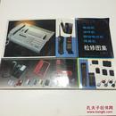 电话机、寻呼机、移动电话机、传真机检修图集(二)