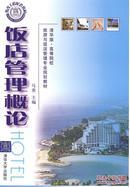 饭店管理概论 马勇 ,周霄 清华大学出版社 9787302134527