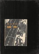 麦绥莱勒:城市 (木刻组画)/40开/83年一版一印【北京美术家协会理事.卜维勤 签赠本】