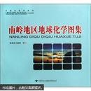 南岭地区地球化学图集、(8开)