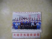 江苏省启东中学南京分校2004届初三(2)班毕业留影
