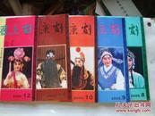 中国京剧2006年8、9、10、11、12期(5册合售)