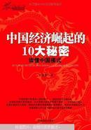 中国经济崛起的10大秘密 : 读懂中国模式