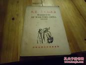 1951年出版:抗战八年木刻选集{一册全}品好