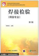 焊接检验(焊接专业)(第2版)