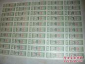 78年内蒙古自治区布票 壹市尺50枚