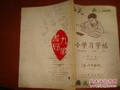 《小学习字帖》修订本 五六年级用 上海教育出版社 书品如图