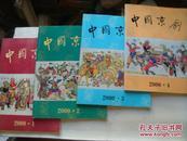 中国京剧2000年1、2、3、4期(4册合售)