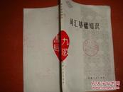 《词汇基础知识》徐州师范学院 中文系汉语教研室 江苏人民出版社出版 馆藏