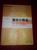 外贸通关系列用书:进出口商品检验检疫