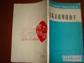 《容易认错用错的字》内蒙古师范学院附中语文教研组 编 私藏