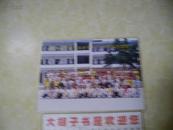 镇江市李家大山小学2004届毕业班留影2004.6
