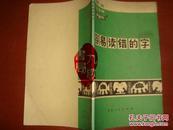 《容易读错的字》语文小丛书 北京人民出版社 私藏 书品如图