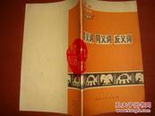 《多义词同义词反义词》语文小丛书 北京人民出版社 私藏 书品如图