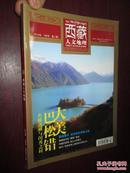 西藏人文地理    ( 2012年第2期)