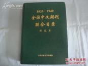 1833-1949全国中文期刊联合书目(补充本)【仅印1200册】】