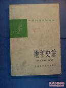 地学史话(馆藏书)