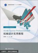 中文版Inventor Professional 2009机械设计实用教程