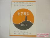 纪念毛泽东同志在延安文艺座谈会上的讲话发表45周年文艺晚会节目单1份 1987年 16开.