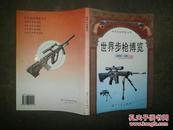 世界步枪博览(世界枪械博览丛书)