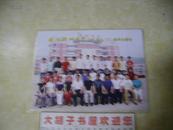 镇江润州中学2007届九(7)班毕业留念