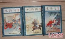 中国古典文学名著连环画库 水浒传(上中下)A3B
