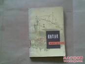 造船青工技术丛书:船舶柴油机