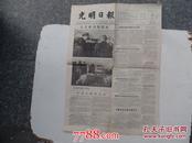 光明日报1955年10月13日 星期四(长56宽36厘米)