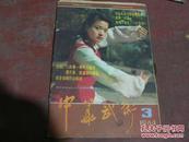 中华武术  1984    3