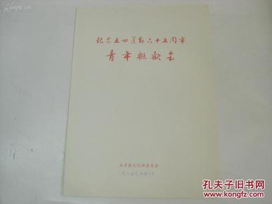 纪念五四运动六十五周年青年联欢会节目单1份 1984年 16开.