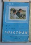 天津文史资料选辑 (1998.3)总第七十九辑  79