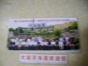 镇江市篮球协会第二届委员会会员代表大会留影2007.923.