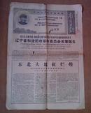 """文革报纸1968.5.12.文革《南方日报》""""辽宁省和沈阳市革委会诞生......!"""""""