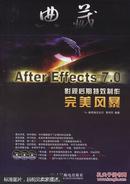 典藏:After Effects 7.0影视后期特效制作完美风景 黄学历   978