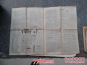 人民日报1956年9月14日 星期五(长76宽56厘米)共8版,现存5-8版