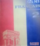 法语2    北京外国语学院法语系 商务印书馆 9787100002097