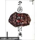 中国碑帖精典