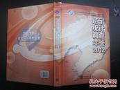 工具类:辽宁统计调查年鉴 2012【精装,包挂刷】