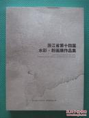 浙江省第十四届 水彩·粉画展作品集