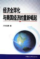 经济全球化与美国经济的重新崛起
