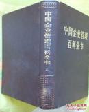 中国企业管理百科全书 上下册
